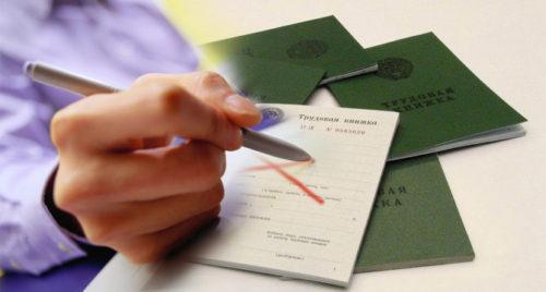 ВМолдове будут отменены трудовые книжки
