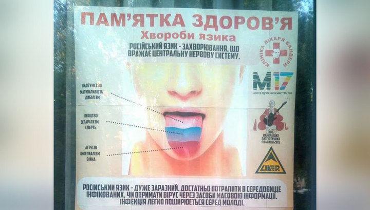 ВКиеве появились маркетинговые лозунги, накоторых российский язык сравнили синфекцией