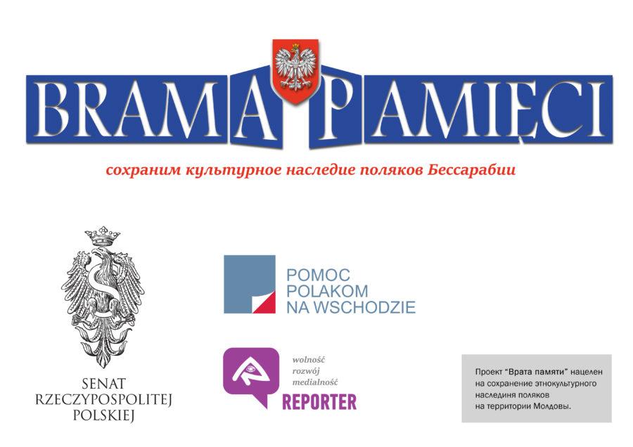 Польский исторический клуб в библиотеке лицея им. Д.Кантемира