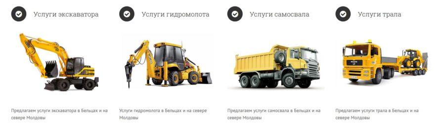 Аренда строительной спецтехники в Молдове и Бельцах