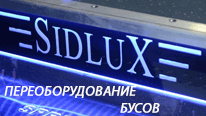Переоборудование бусов SIDLUX в Бельцах